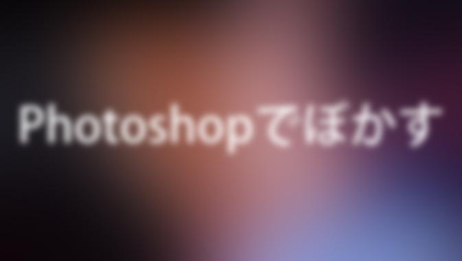 誰でもできる!Photoshopで一眼レフのようなぼかしを表現!