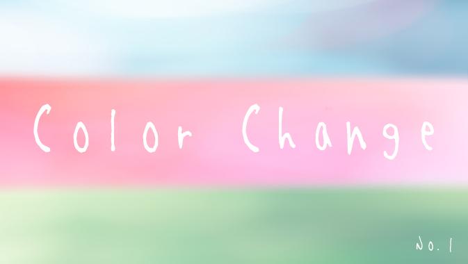 Photoshopで色を変えてみよう その1
