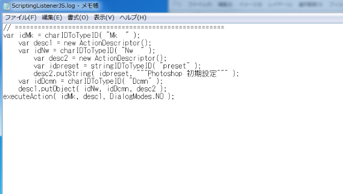 「ScriptingListenerJS.log」