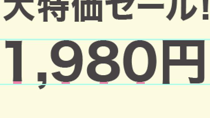 円という単位より数字の方が小さい