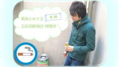 班長とめぐる五反田駅周辺喫煙所 後編