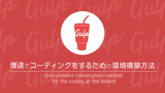 Gulpの使い方。爆速でコーディングをするための環境構築方法。