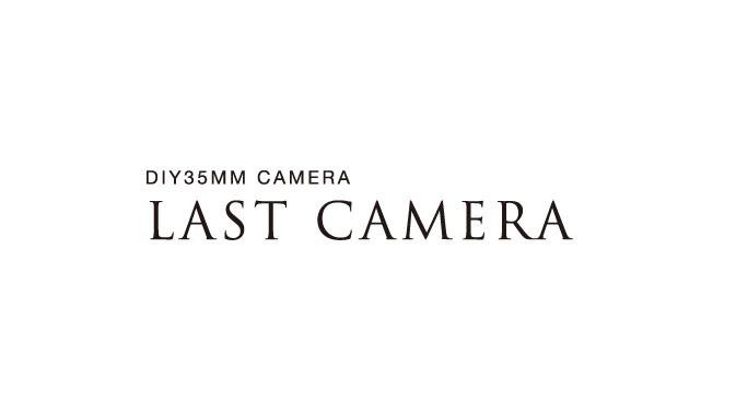 LAST CAMERA|プラモデルカメラを作ってみた【組立編】