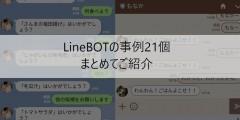 LineBotの事例を21個まとめてご紹介