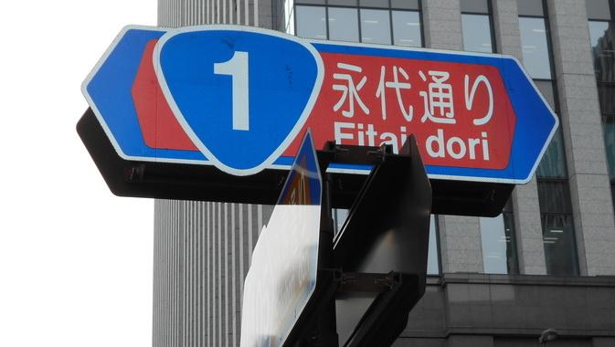 株式会社Go-Nextへ続く道 ~国道1号を歩いてみた~