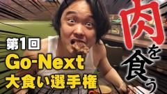 第1回Go-Next大食い選手権-肉を食う-