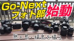 Go-Nextフォト部始動! 無人島・猿島を撮る