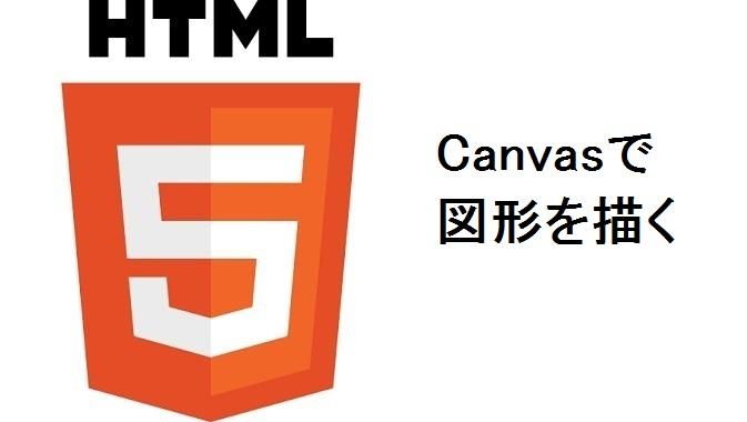 【HTML5を知ろう】 Canvasで図形を描く!