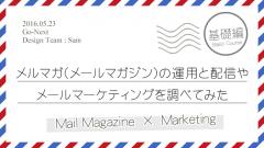 【基礎編】 メルマガ(メールマガジン)の運用と配信やメールマーケティングを調べてみた