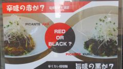 辛いもの好き必見!!五反田激辛汁なし担担麺に挑戦