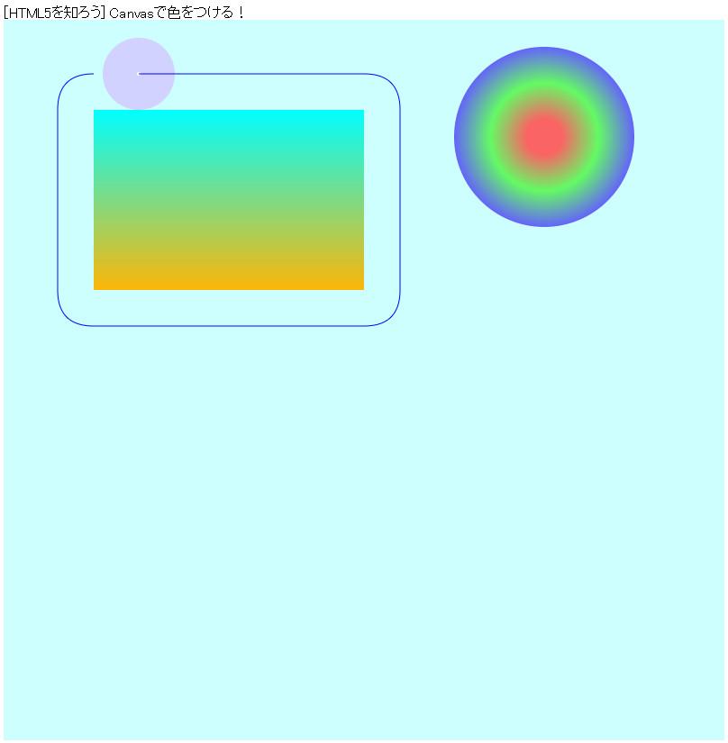 Canvas図形4-06