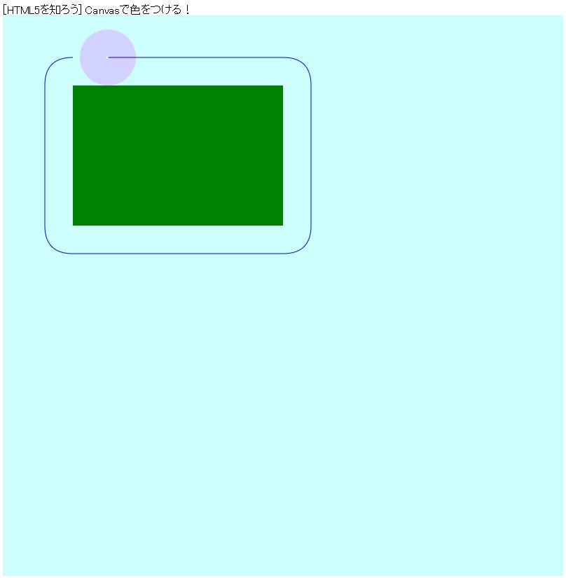 Canvas図形4-03