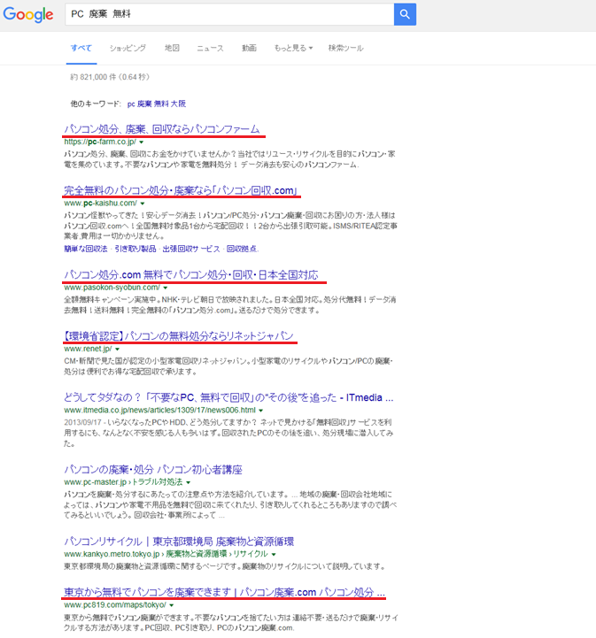 PC 廃棄 無料 リサイクル 検索画面