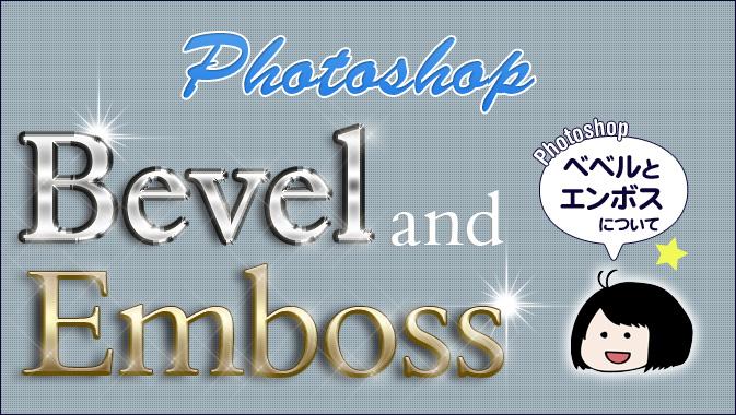 Photoshopの立体表現!「べベルとエンボス」をマスターせよ!