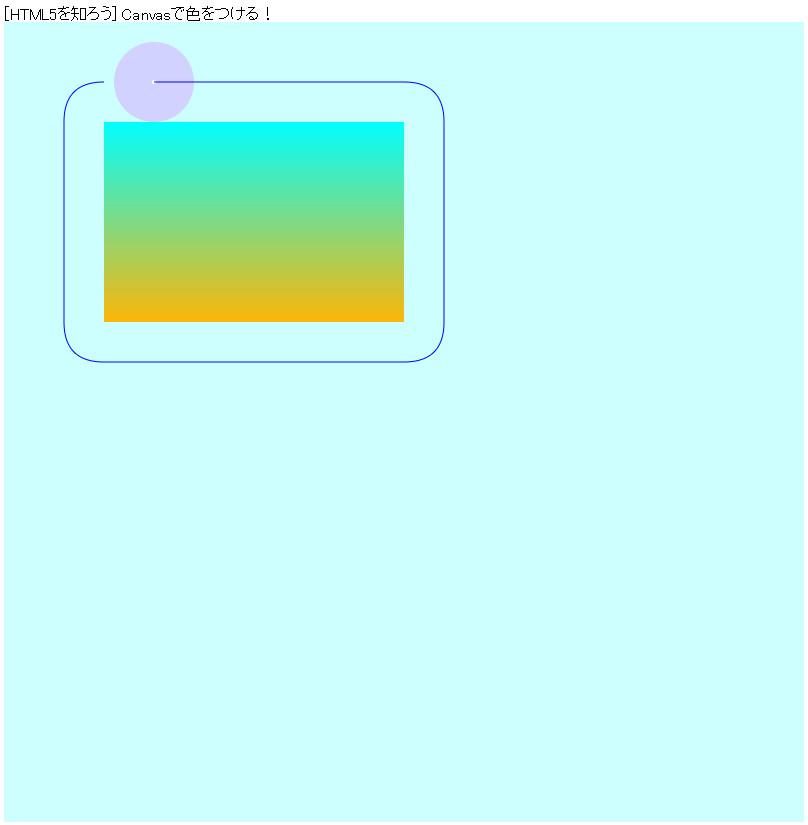 Canvas図形4-04