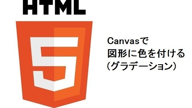 HTML5_blog4回目