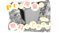 PC(パソコン)の廃棄は無料で できるの? その1
