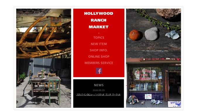 ハリウッドランチマーケット
