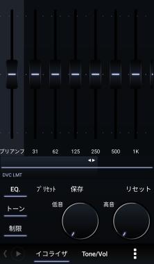 Poweramp イコライザー
