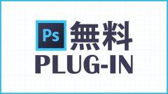 ps_plugin