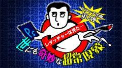 【たたみ編】レタッチャーは見た…世にも奇妙な超常現象!