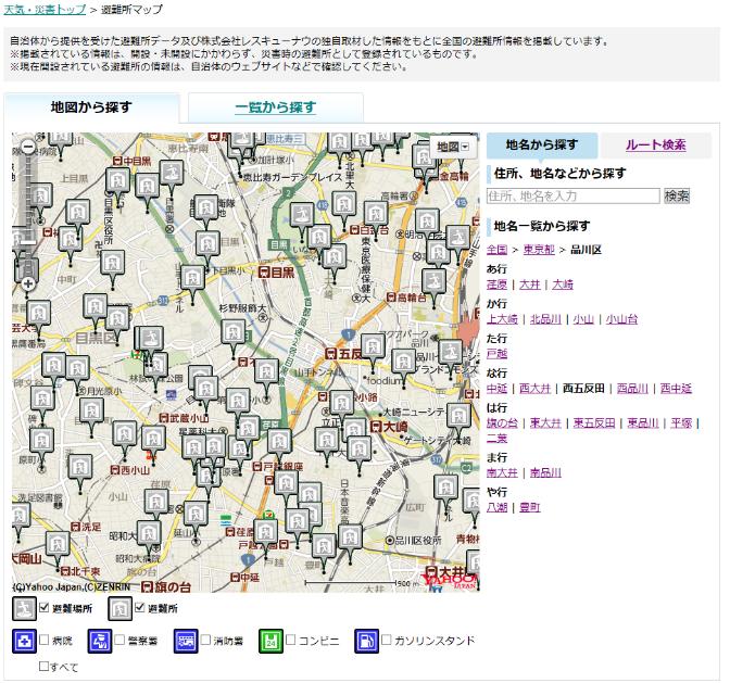 Yahoo!避難所マップトップページ