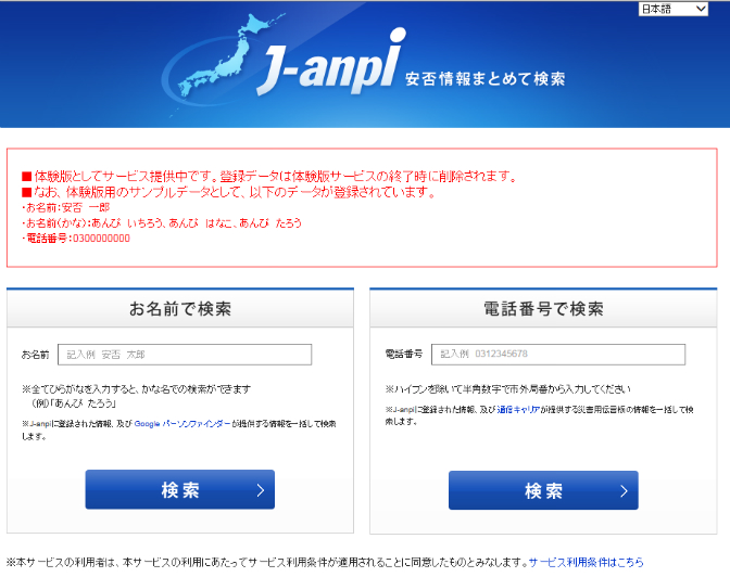 J-anpi安否情報まとめて検索トップページ