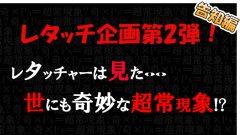 レタッチ企画第2弾!【告知編】レタッチャーは見た…世にも奇妙な超常現象!