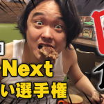 GO-NEXTブログ編集部企画シリーズ!いろいろやってみた!