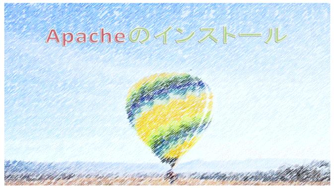 調達したサーバーにApacheをインストールする