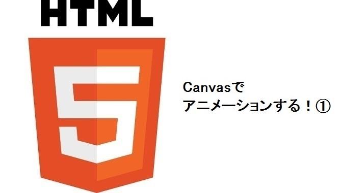 【HTML5を知ろう】 Canvasでアニメーション!