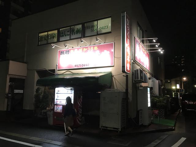 びっくり亭本店