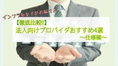 【徹底比較!!】法人向けプロバイダおすすめ4選 ~仕様編~