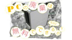 PC(パソコン)の廃棄は無料で できるの? その2