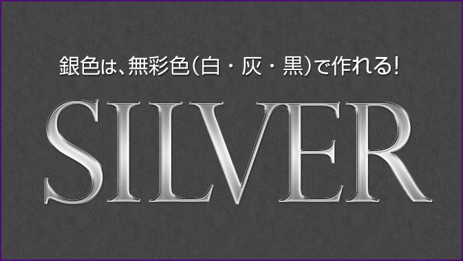 Photoshopで銀色を作るには、無彩色の白と灰色と黒で作れる!