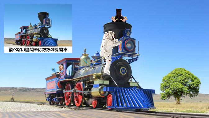 回答画像飛べない機関車はただの機関車