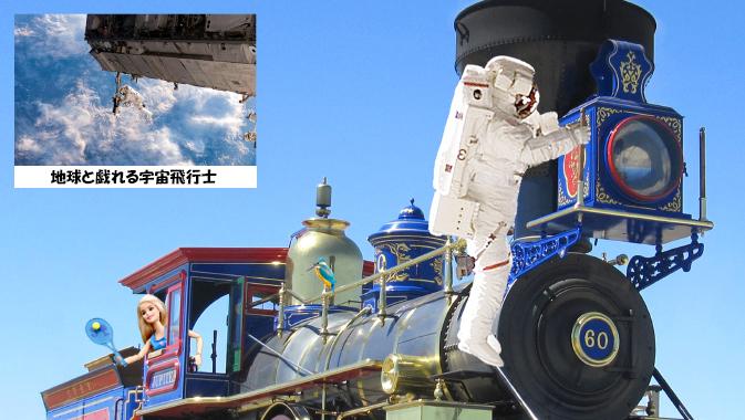 回答画像地球と戯れる宇宙飛行士