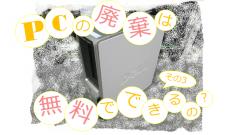 PC(パソコン)の廃棄は無料で できるの? その3